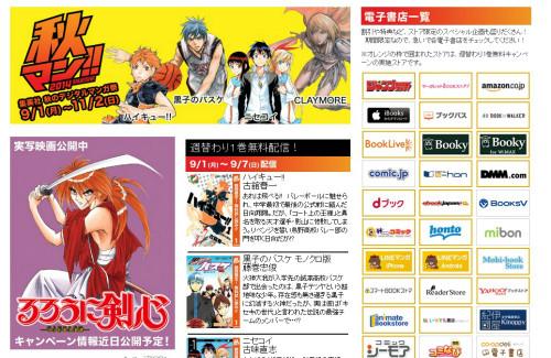 秋マン!! 2014 集英社 秋のデジタルマンガ祭