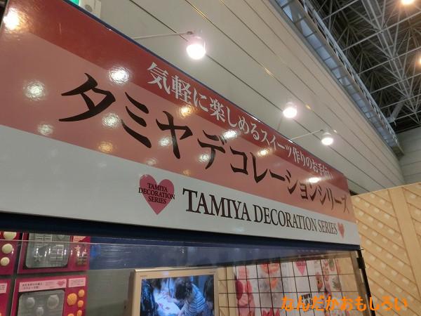 第52回静岡ホビーショー タミヤブース - 2465