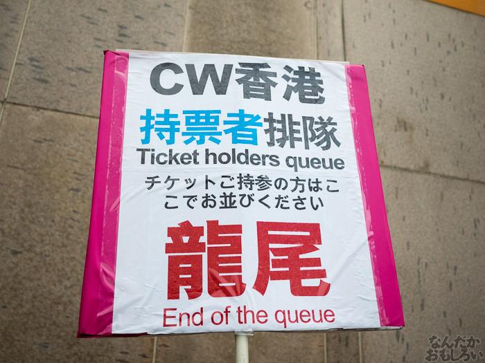 『コミックワールド香港41』フォトレポート_0691