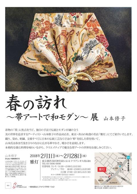 2月雅灯_山本修子_A4フライヤーp-001