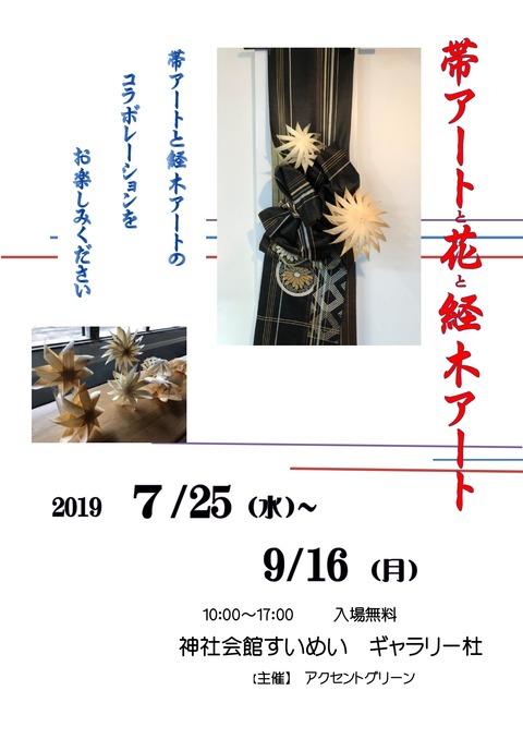 帯アートポスター 経木アート2 j
