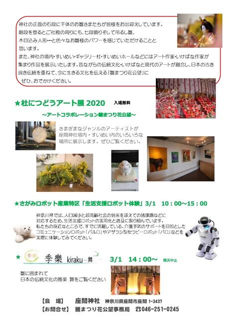 ★ひなまつりチラシ2020 最新版 123裏_page-0001