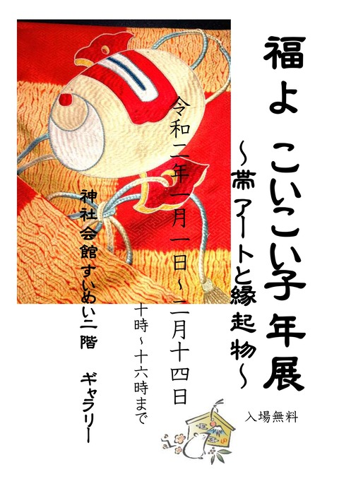 令和二年 ポスター_page-0001 (1)