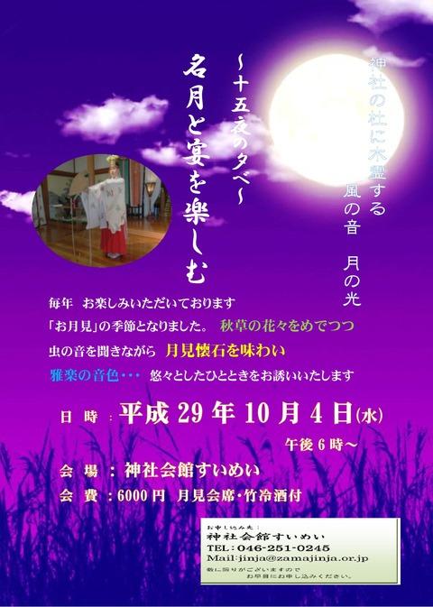 29年お月見 名月と宴チラシ印刷②-001 (1)