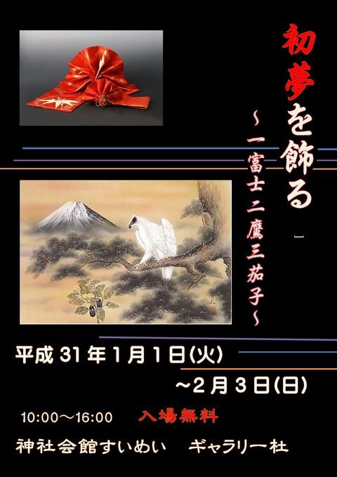 帯アート2019 (自動保存済み)-001 (1)