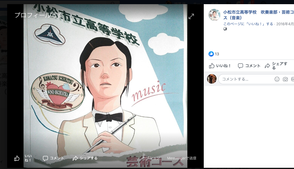 県 吹奏楽 結果 石川 コンクール 2019