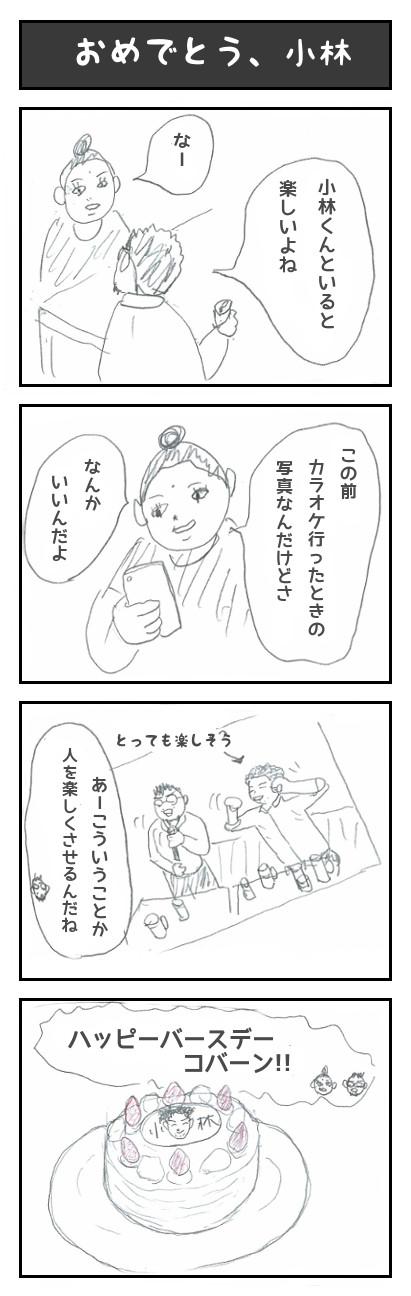 【14】ハッピーバースデー小林