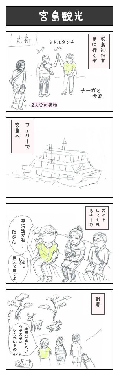 【16】-1_宮島観光
