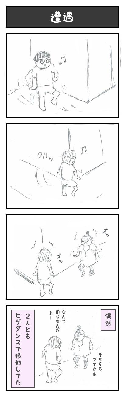 【36】遭遇