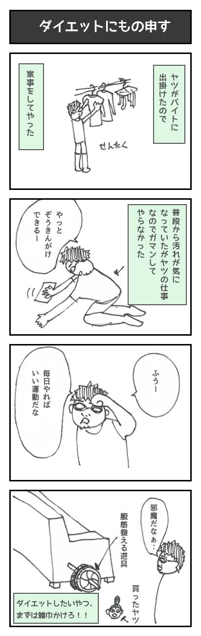 【72】ダイエットにもの申す