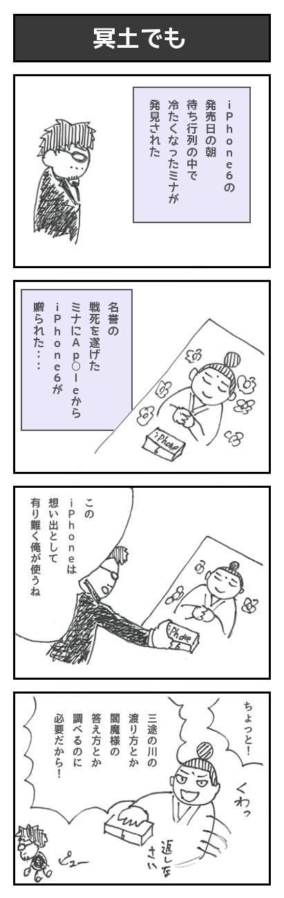 【68】冥土でも