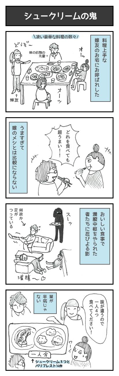 【62】シュークリームの鬼