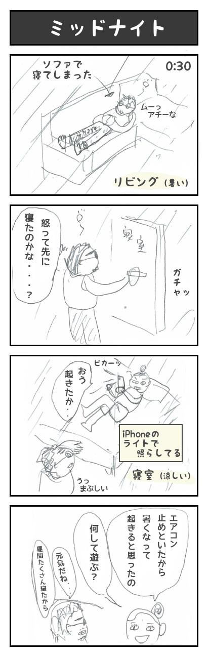 【18】ミッドナイト