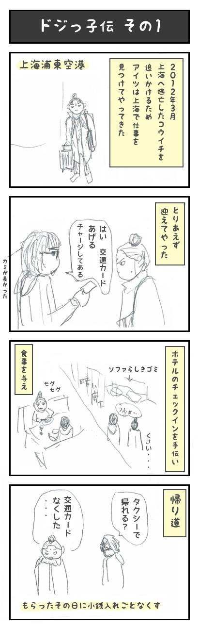 【13】上海ドジ