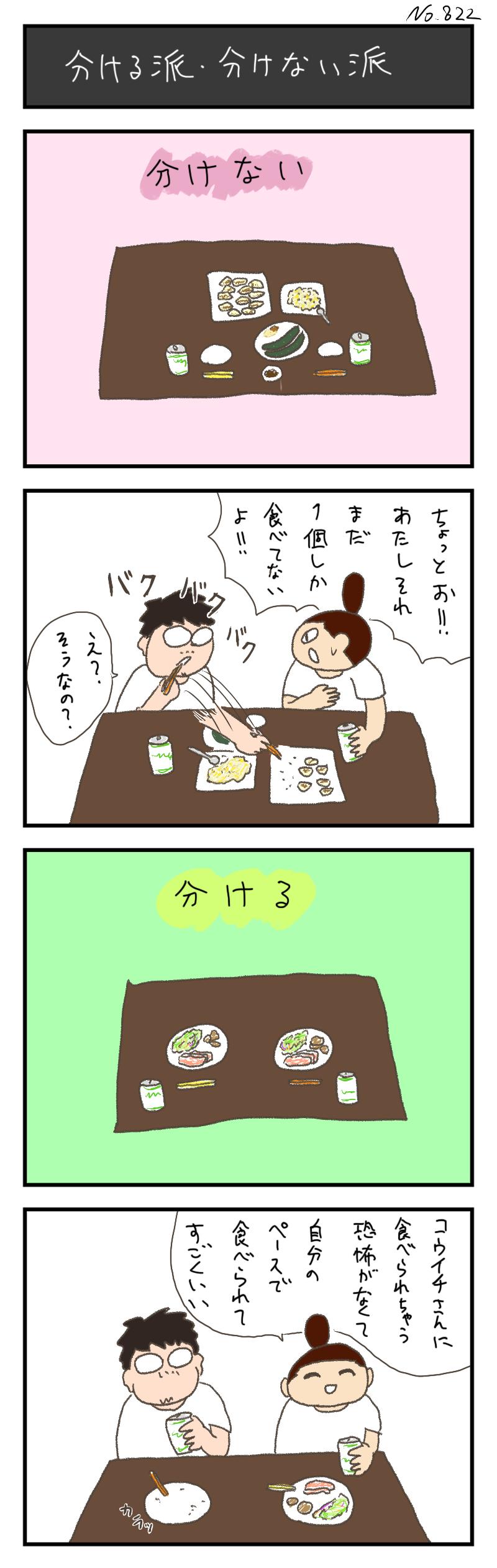 822/二人暮らし・盛り付け