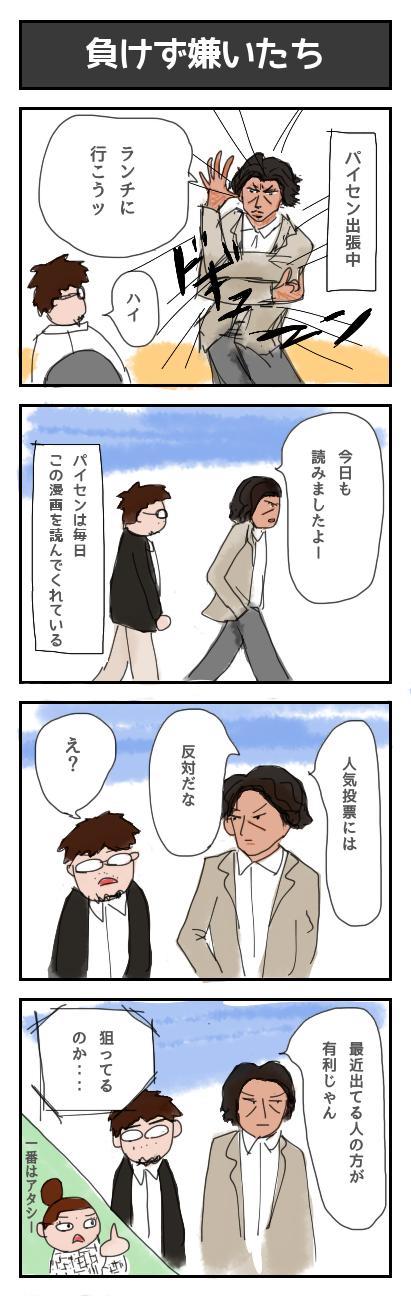 【80】負けず嫌いたち