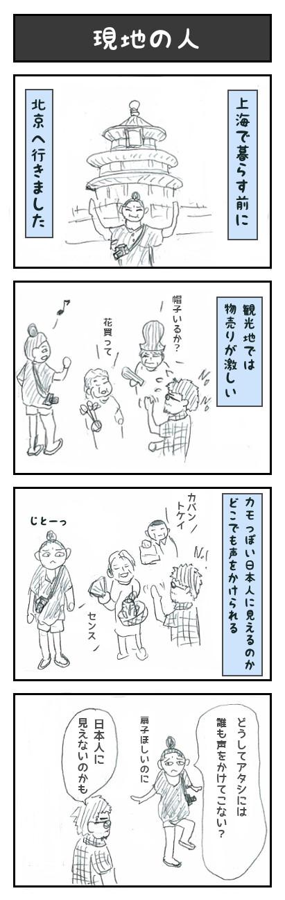 【46】現地の人