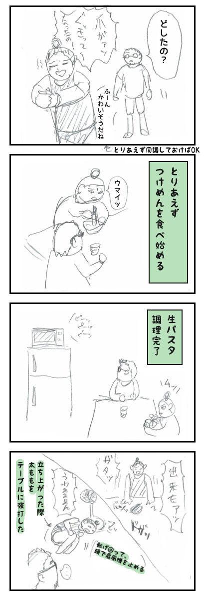 4koma-2-2