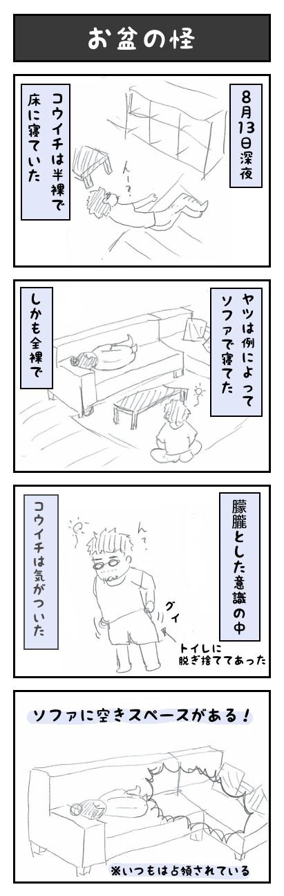 【33】-1_お盆の怪
