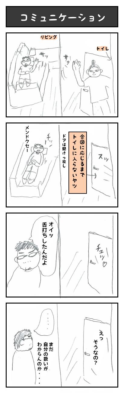 【19】コミュニケーション