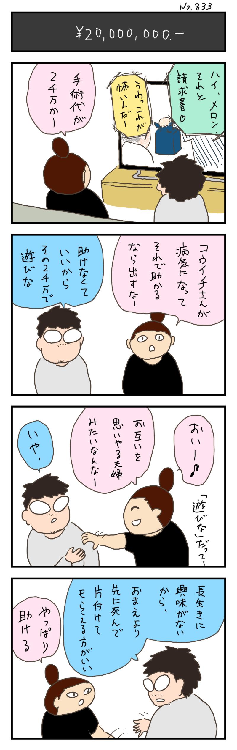 833-手術代-二千万円