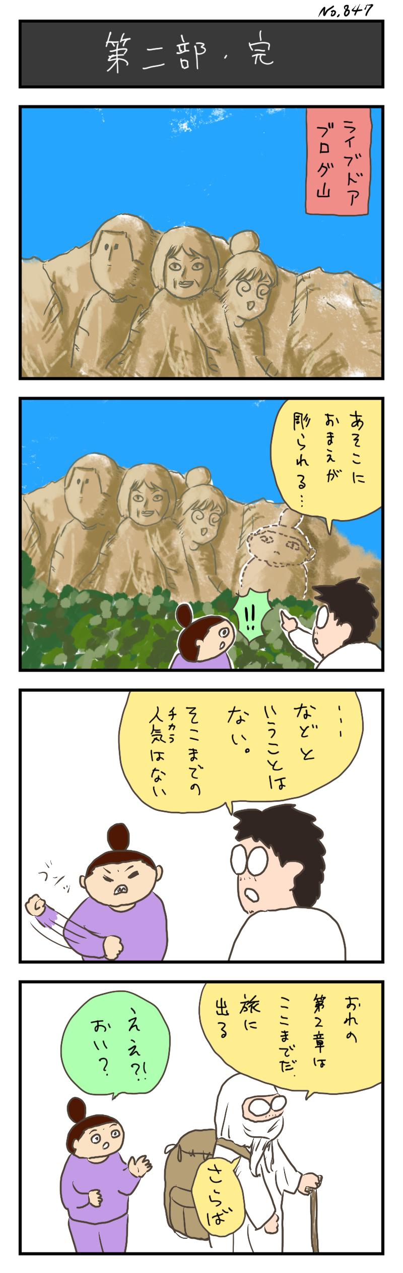 847-残念なヨメちゃん第2部-幕