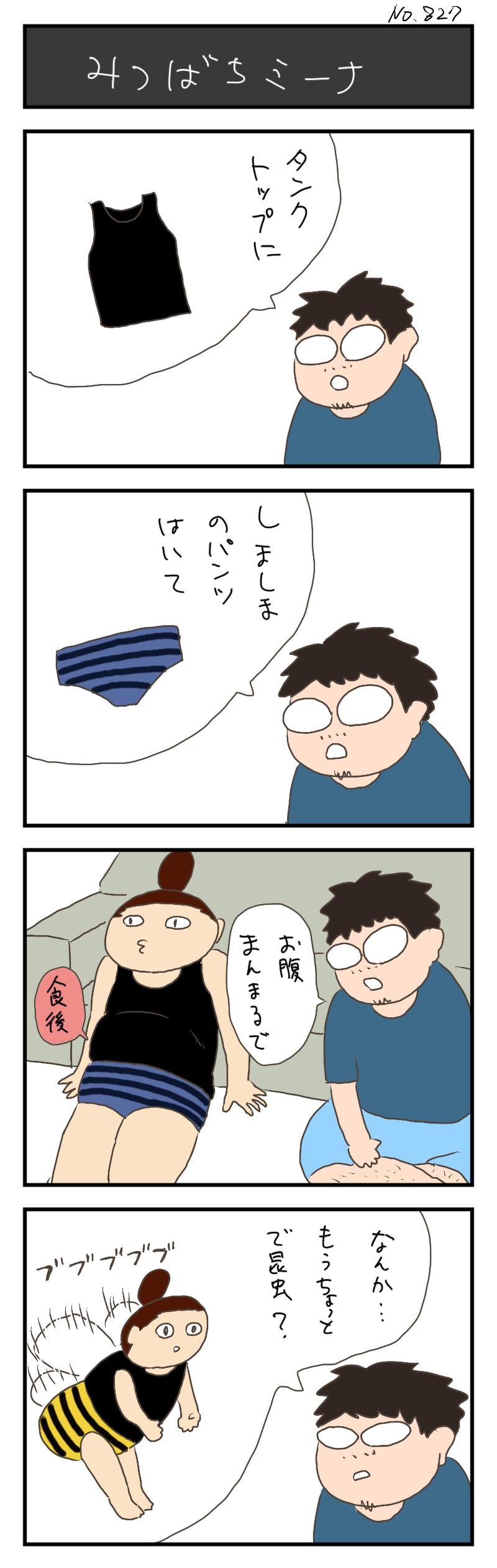 827-みつばちマーヤ