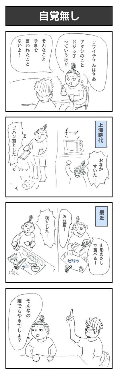 【53】自覚なし