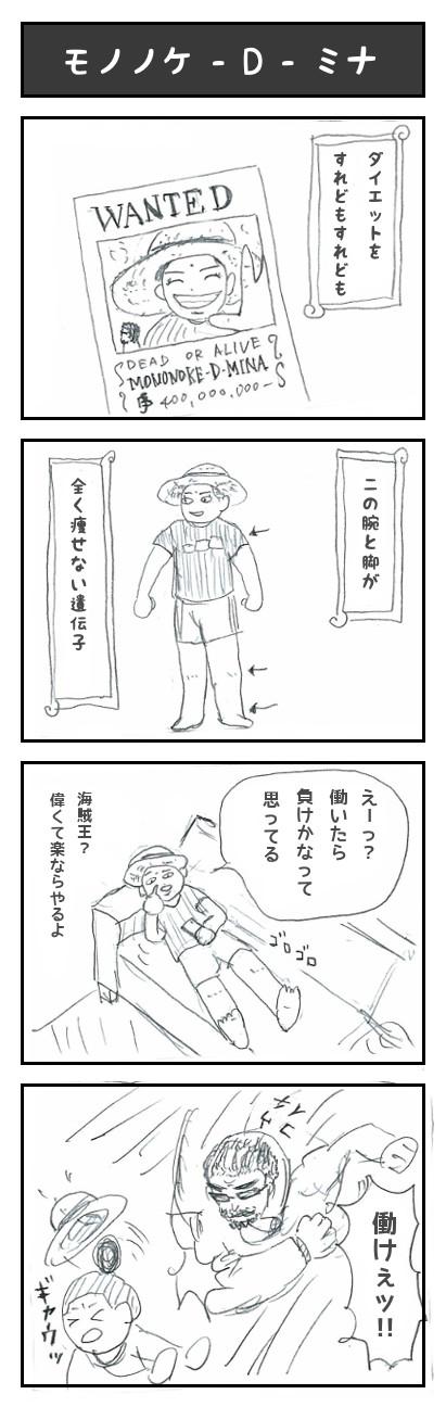 【43】モノノケ・D・ミナ