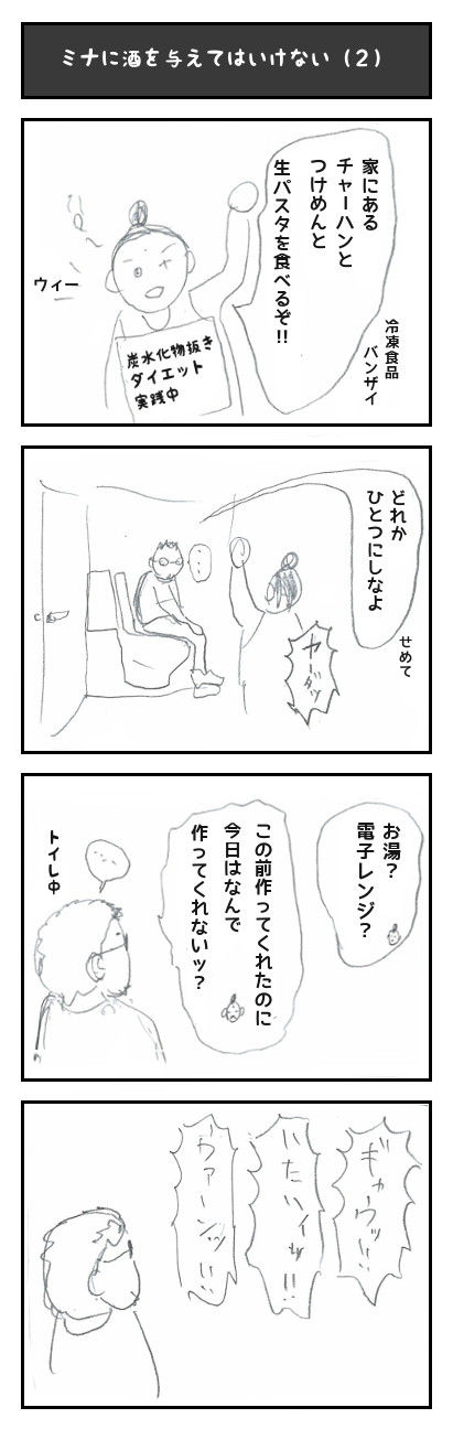 4koma-2-1
