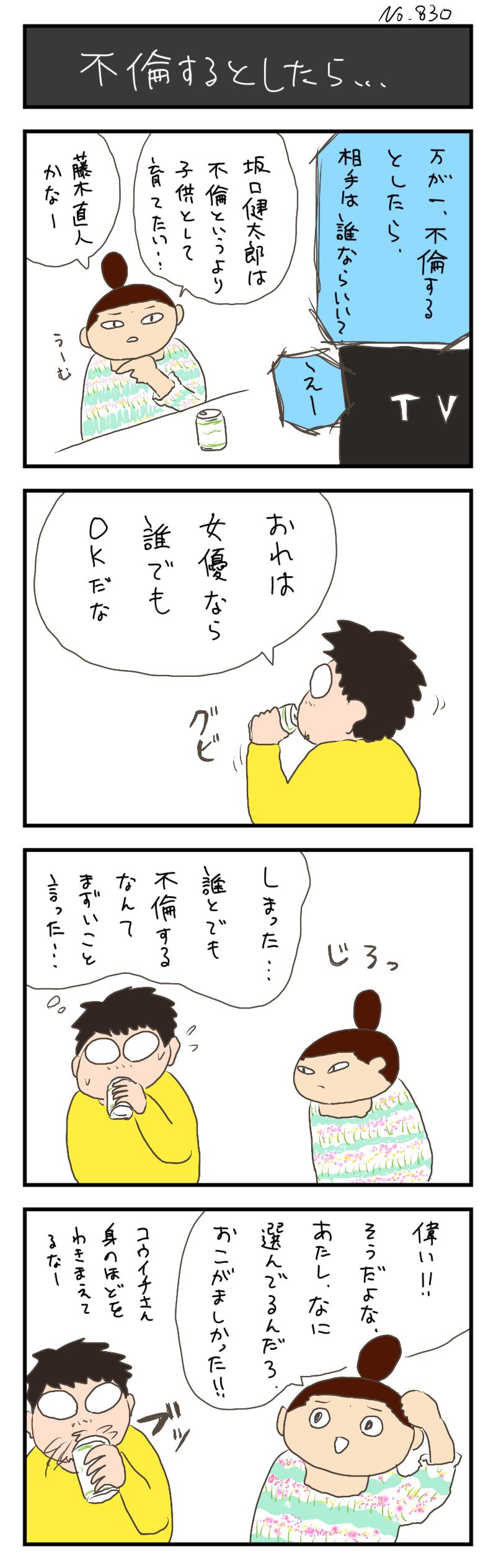 830-不倫-俳優-女優