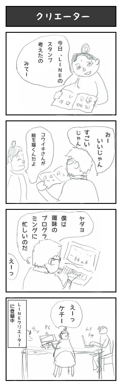 【10】-1_クリエーター