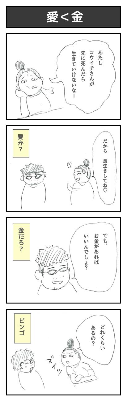 【52】愛<金