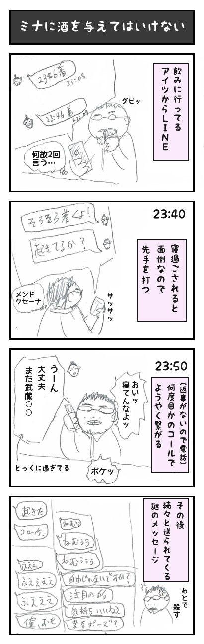 4koma-1-1