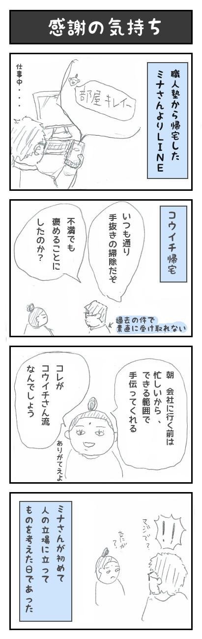 【30】感謝の気持ち