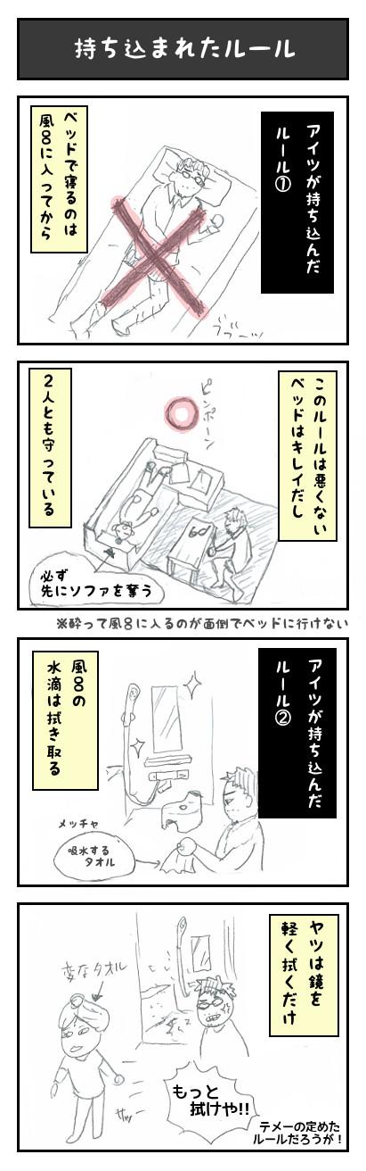 【22】持ち込まれたルール