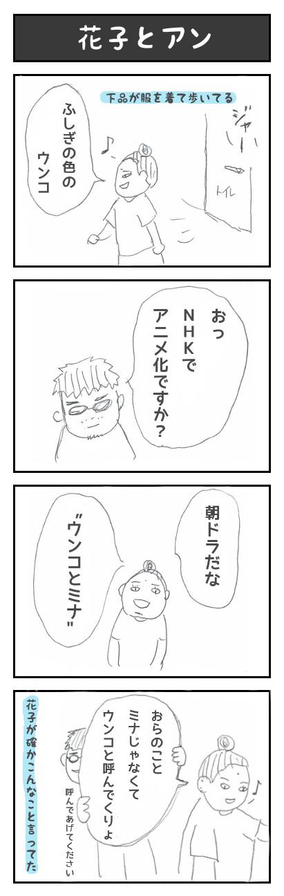 【23】花子とアン