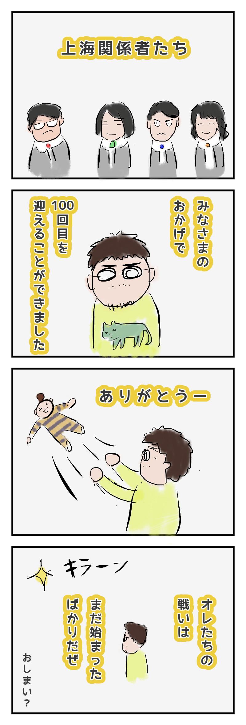 【100】-3