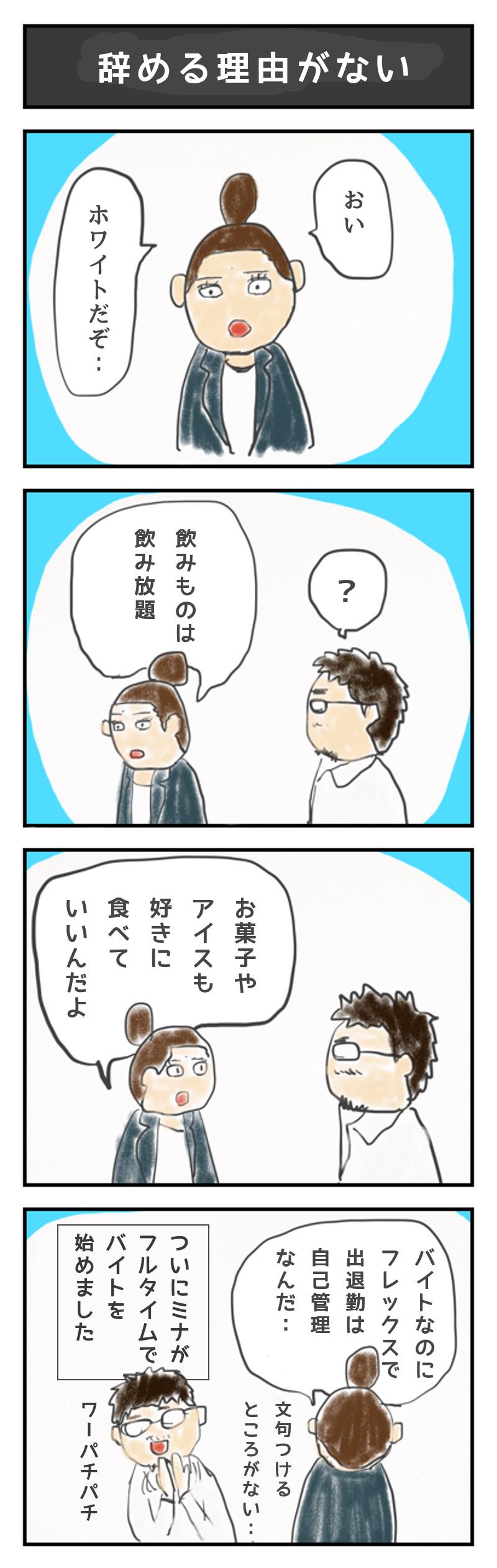 【90】辞める理由がない