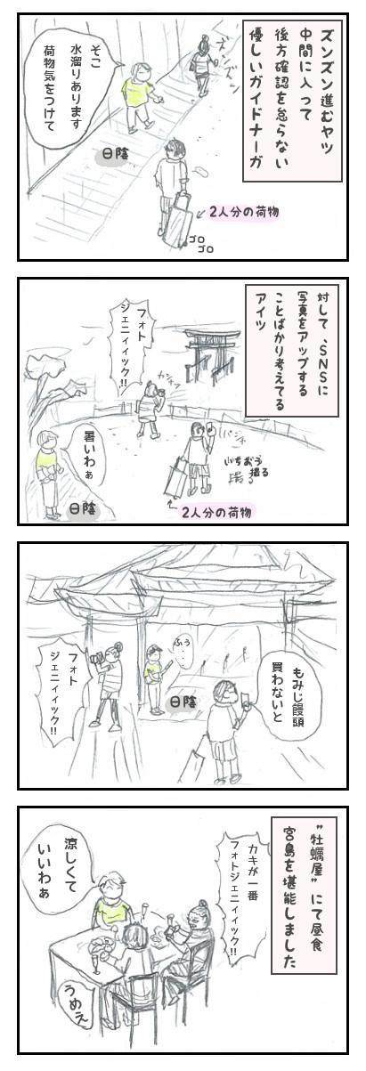 【16】-2_宮島観光