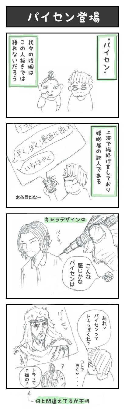 【25】パイセン登場