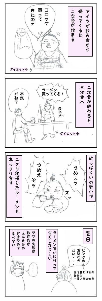 4koma-1-2