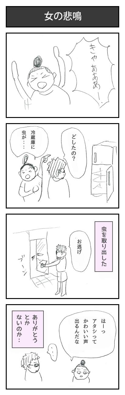 【54】女の悲鳴