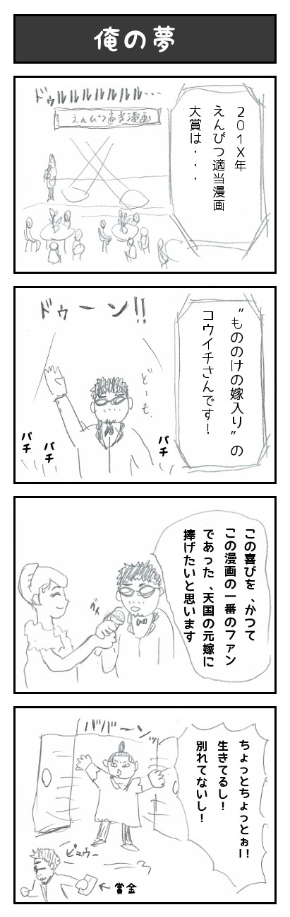【42】俺の夢