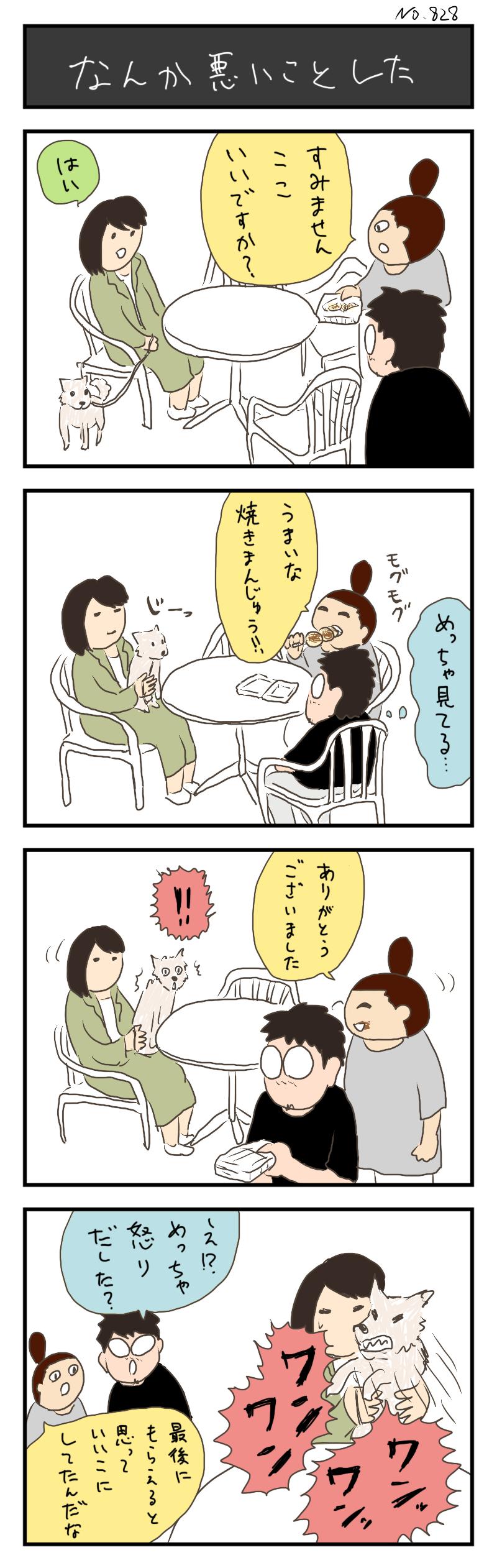 828_期待する犬