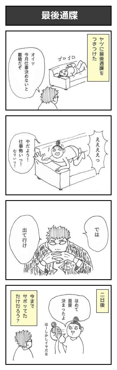 【56】最後通牒