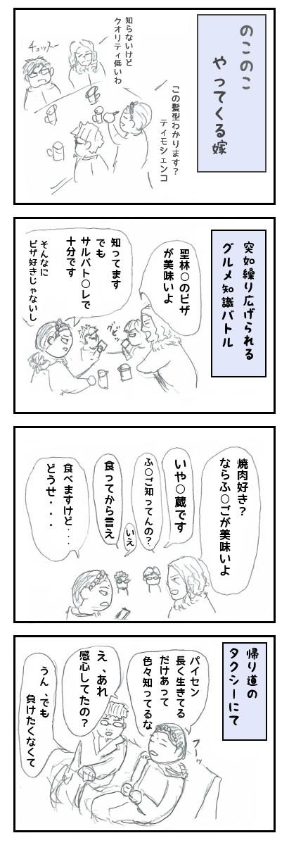 【40】-2_パイセンvsミナ