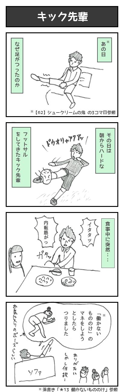 【73】キック先輩