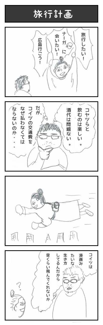 【15】旅行計画