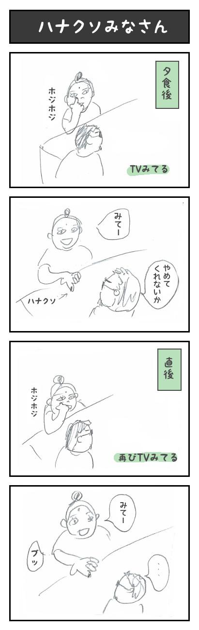 【8】ハナクソ